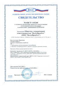 Свидетельство  АЦСТ-1-01260