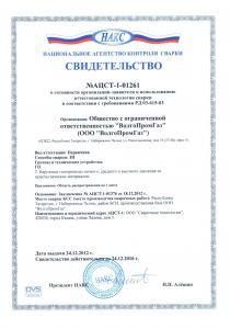 Свидетельство АЦСТ-1-01261
