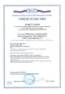 Свидетельство АЦСТ-1-01262