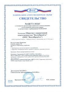 Свидетельство АЦСТ-1-01263